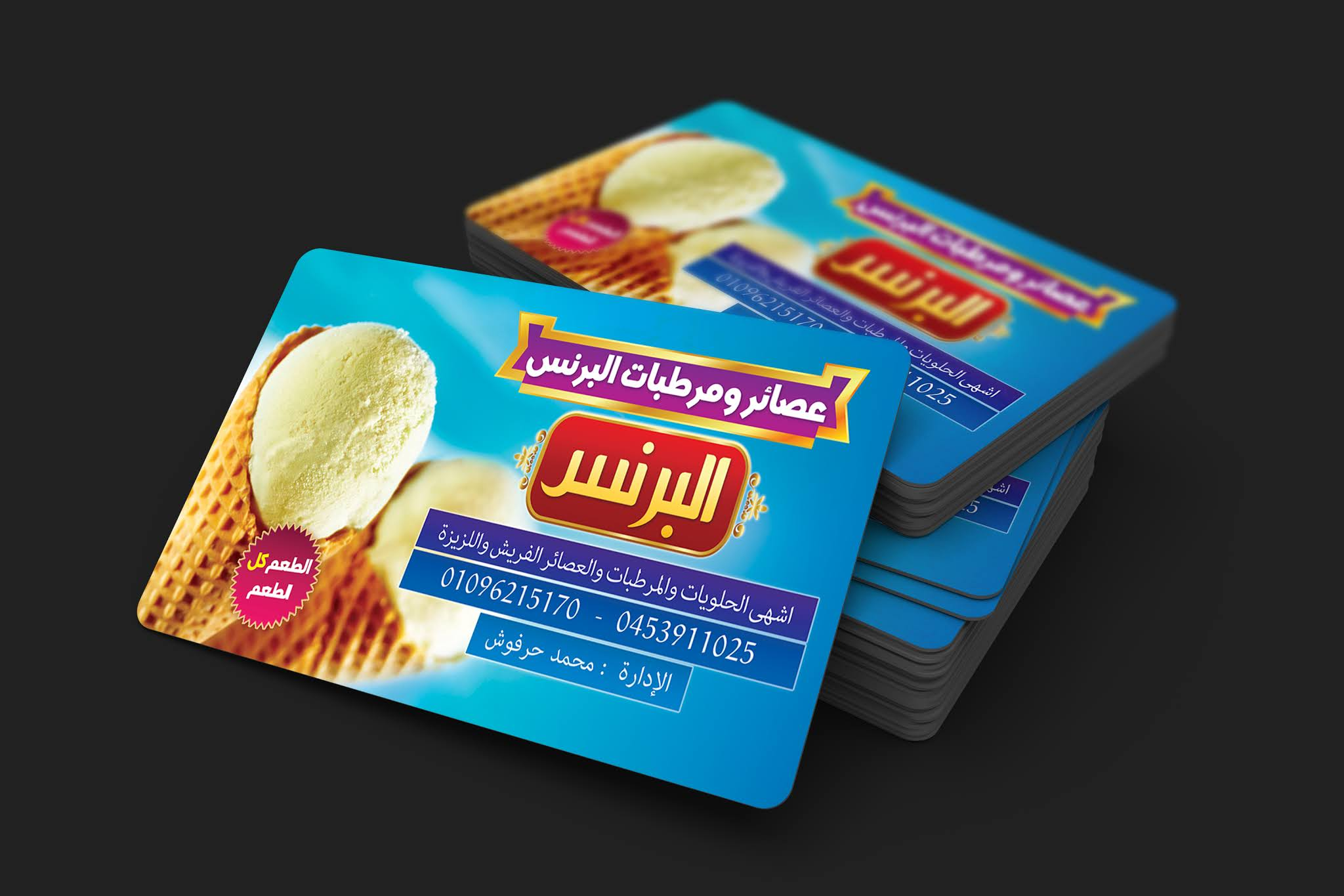 Download Free PSD Personal Cards Free Business Card Ice cream and ice cream business card