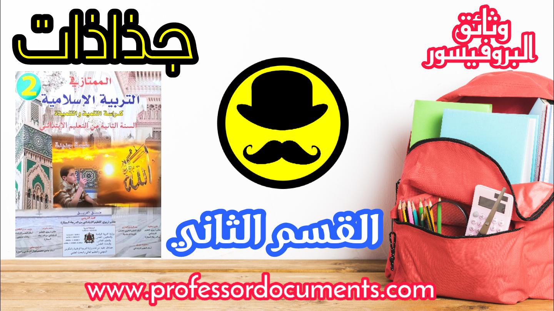 جذاذات الممتاز في التربية الاسلامية المستوى الثاني ابتدائي تجدونها حصريا على موقع وثائق البروفيسور