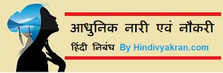 """Hindi Essay on """"Adhunik Nari aur Naukri"""", """"आधुनिक नारी एवं नौकरी पर निबंध"""""""