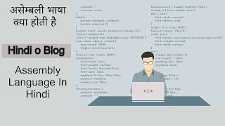 Assembly Language in Hindi - hindi o blog