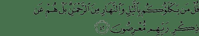Surat Al Anbiya Ayat 42