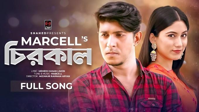 Chirokal Natok Song Lyrics (চিরকাল) Marcell | Tawsif | Safa