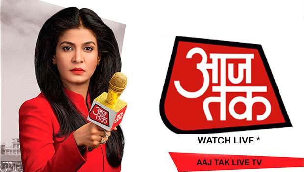 Aaj Tak Live TV Online Watch आजतक लाइव टीवी
