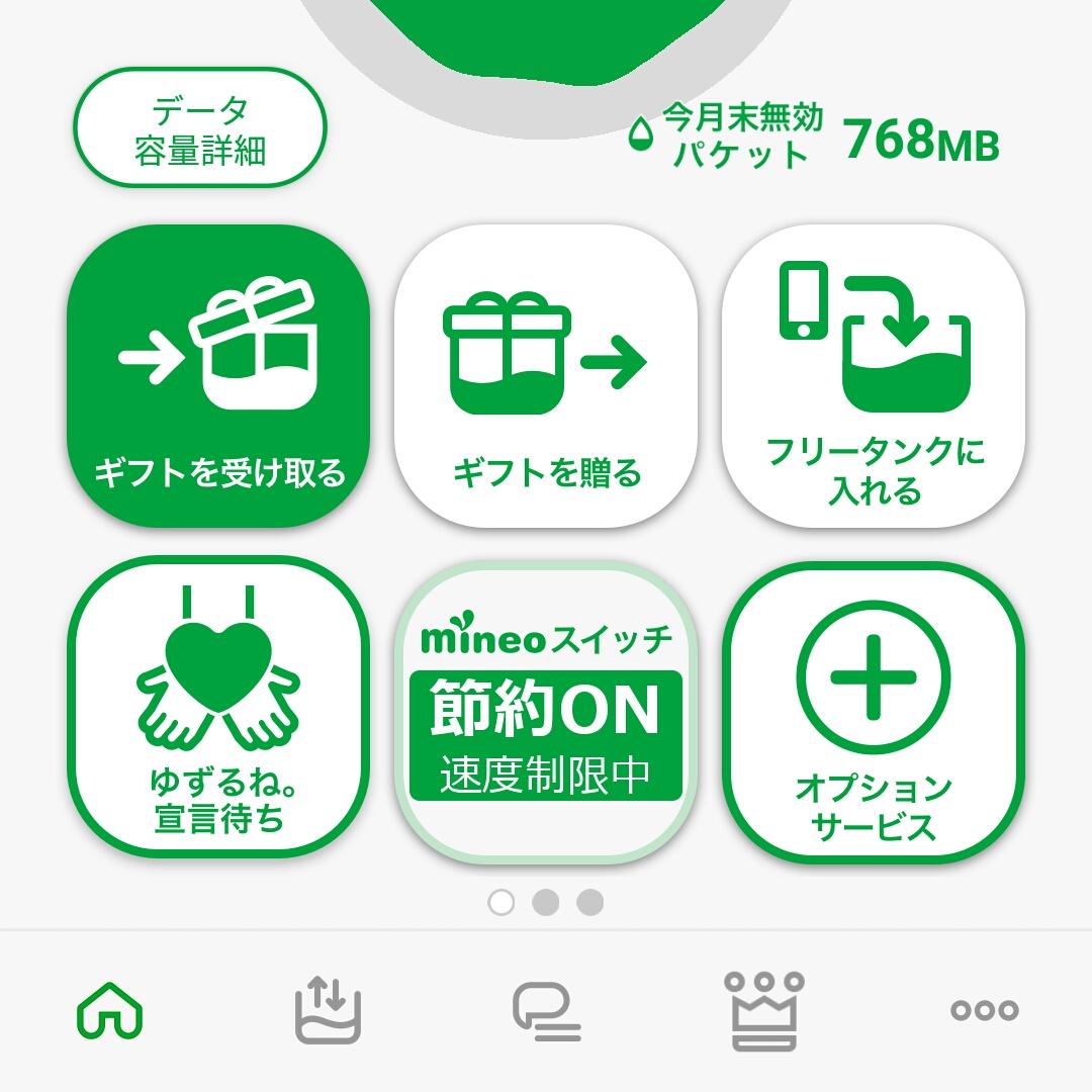 mineoのスマホアプリのmineoスイッチ