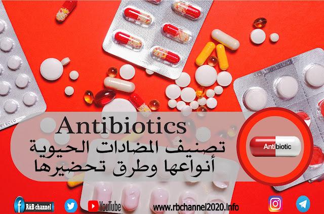 المضادات الحيوية | تصنيفها - فعاليتها وطرق تحضيرها