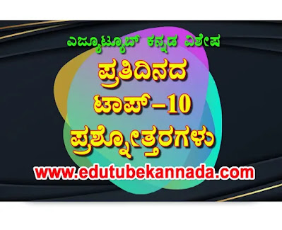 Daily Top-10 General Knowledge Question Answers in Kannada for All Competitive Exams-01