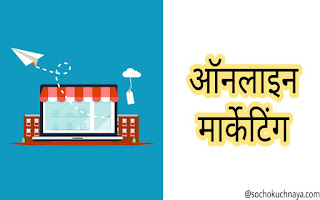 in this article we have discussed the basic elements of online or e-marketing in simple hindi language.