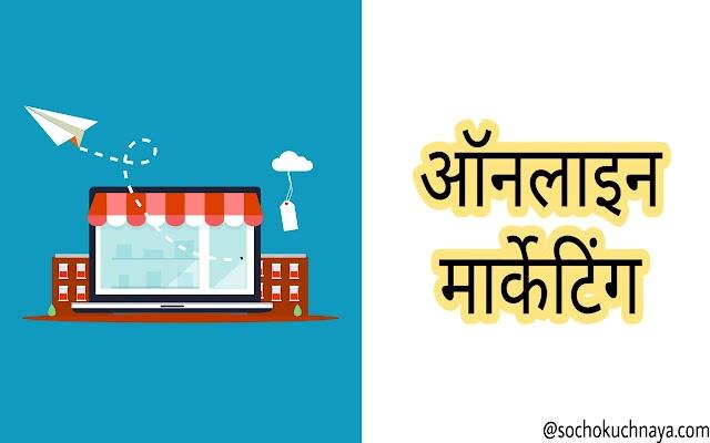 ऑनलाइन मार्केटिंग क्या है और कैसे करें? | Online/ Internet or e-Marketing in Hindi