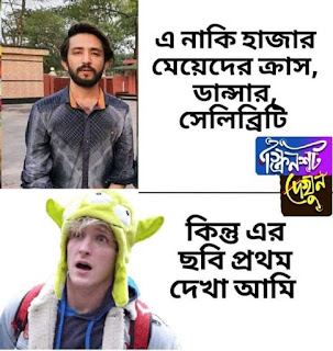 Top 20 bengali memes