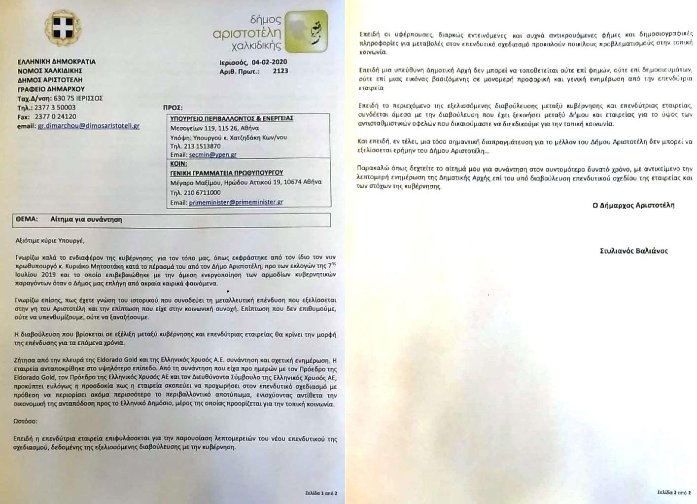 Αίτημα ενημέρωσης από τον Δήμαρχο Αριστοτέλη στο ΥΠΕΝ για την πορεία της διαβούλευσης με τον Ελληνικό Χρυσό