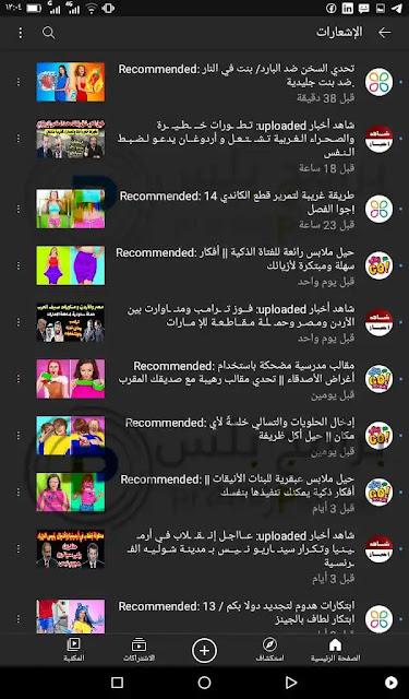 الاشعارات داخل تطبيق يوتيوب
