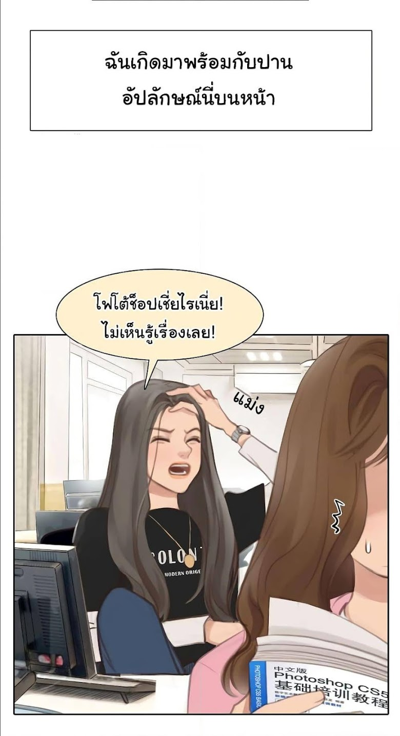 The Fake Beauty - หน้า 24