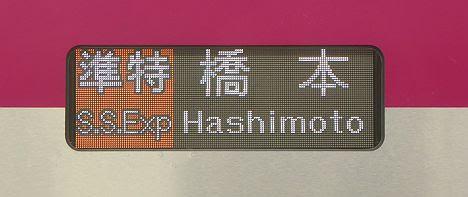 京王電鉄 準特急 橋本行き6 5000系