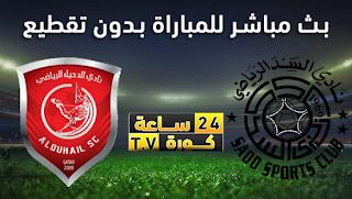 مشاهدة مباراة الدحيل والسد القطري بث مباشر بتاريخ 02-11-2019 دوري نجوم قطر