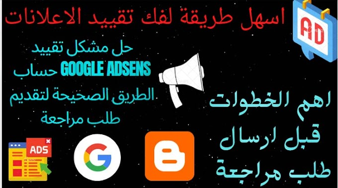 حل مشكل تقييد حساب google adsens الطريق الصحيحة لتقديم طلب مراجعة