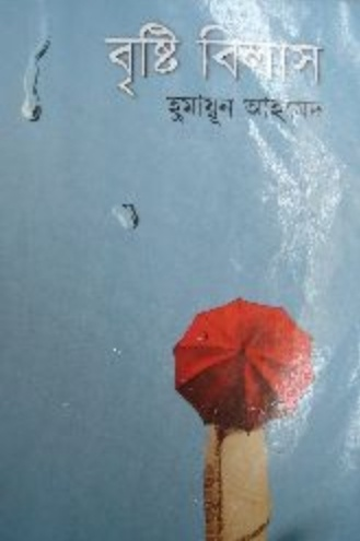 Brishti Bilash By Humayun Ahmed Pdf Download