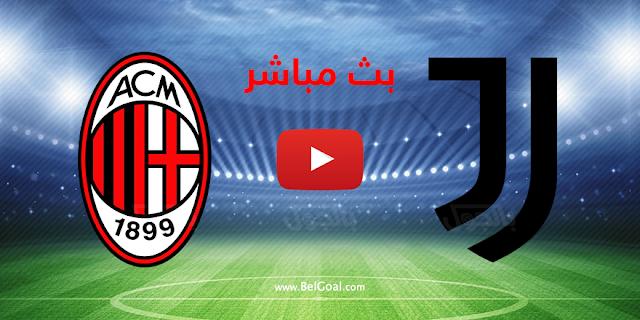 بث مباشر يوفنتوس ميلان في الدوري الايطالى بتاريخ 9-5-2021