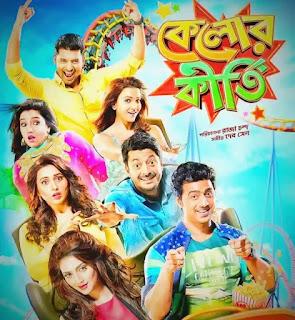 Kelor Kirti Full Movie Download & Watch Online | Bengali Movie