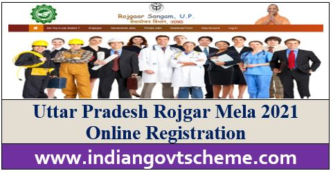 Uttar Pradesh Rojgar Mela