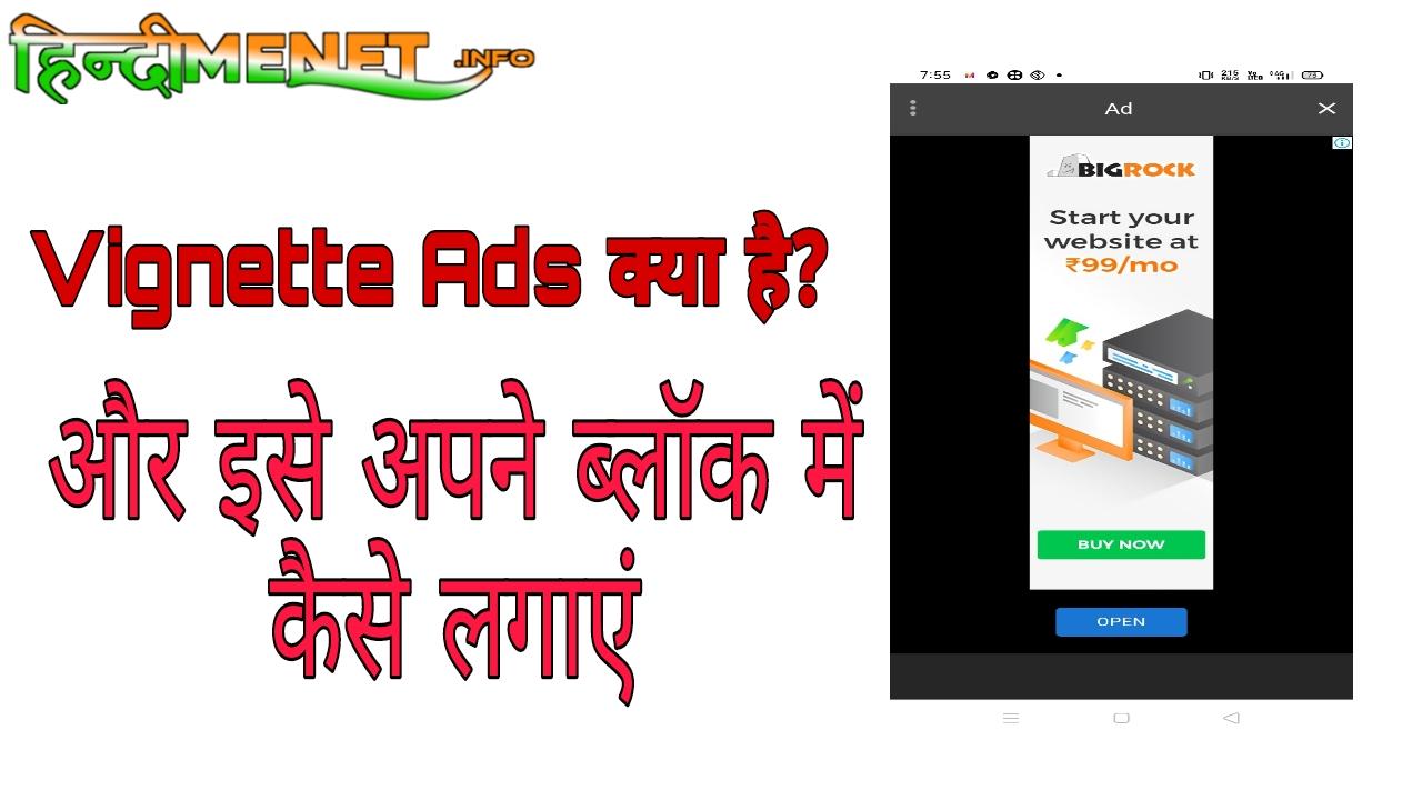 Vignette ads क्या है और इसे अपने ब्लॉग पर कैसे लगाएं?