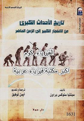 كتاب تاريخ الاحداث الكبرى من الانفجار الكبير الي الزمن الحاضر pdf