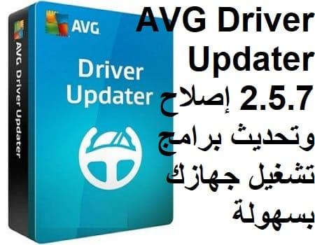 AVG Driver Updater 2.5.7 إصلاح وتحديث برامج تشغيل جهازك بسهولة