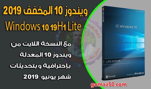 ويندوز 10 المخفف 2019  Windows 10 19H1 Lite v10 x64