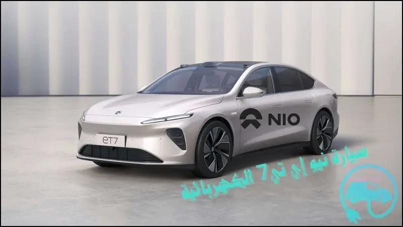 سيارة نيو إي تي7,السيارة الكهربائية,شركة نيو الصينية