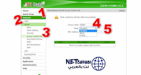 قطع الانترنت عن الأجهزة المتصلة بالراوتر (TP Link - We)