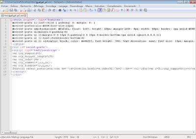 تحميل برنامجNotepad++ 7.1 المجاني آخر إصدار