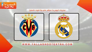 مشاهدة مباراة ريال مدريد ضد فياريال 22-05-2021 في الدوري الاسباني