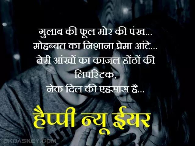 New Year RomanticShayari For Gf And Bf In Hindi   Romantic New Year Shayari For Girlfriend
