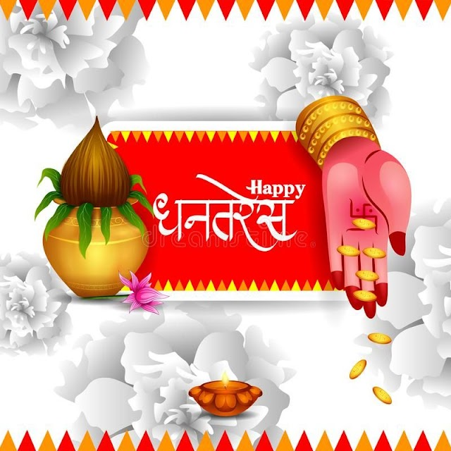 happy dhanteras rangoli photos, images, wishes and poster
