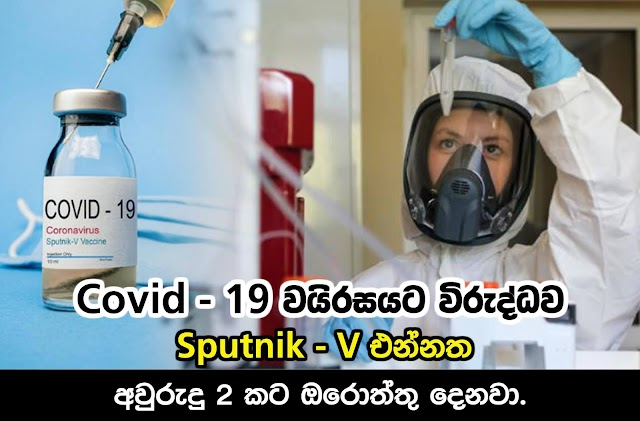 කොවිඞ් 19 ට - Sputnik - V  එන්නත අවුරුදු 2 කට ඔරොත්තු දෙනවා.