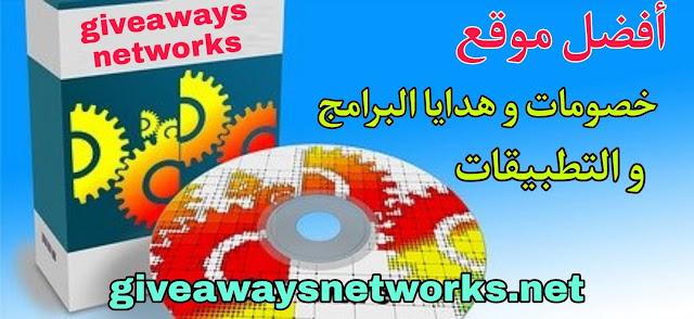 موقع giveawaysnetworks للحصول على برامج كمبيوتر واندرويد مجاناً