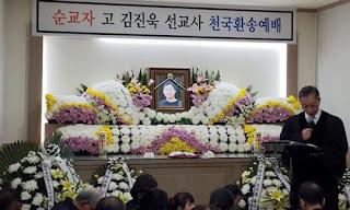 """كلمات القس الكوري القتيل الأخيرة لزوجتة: """"سأذهب للتبشير"""""""