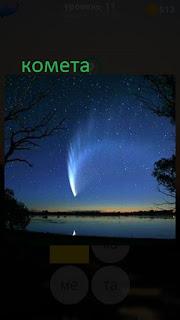 389 фото в небе видно летящую комету 11 уровень