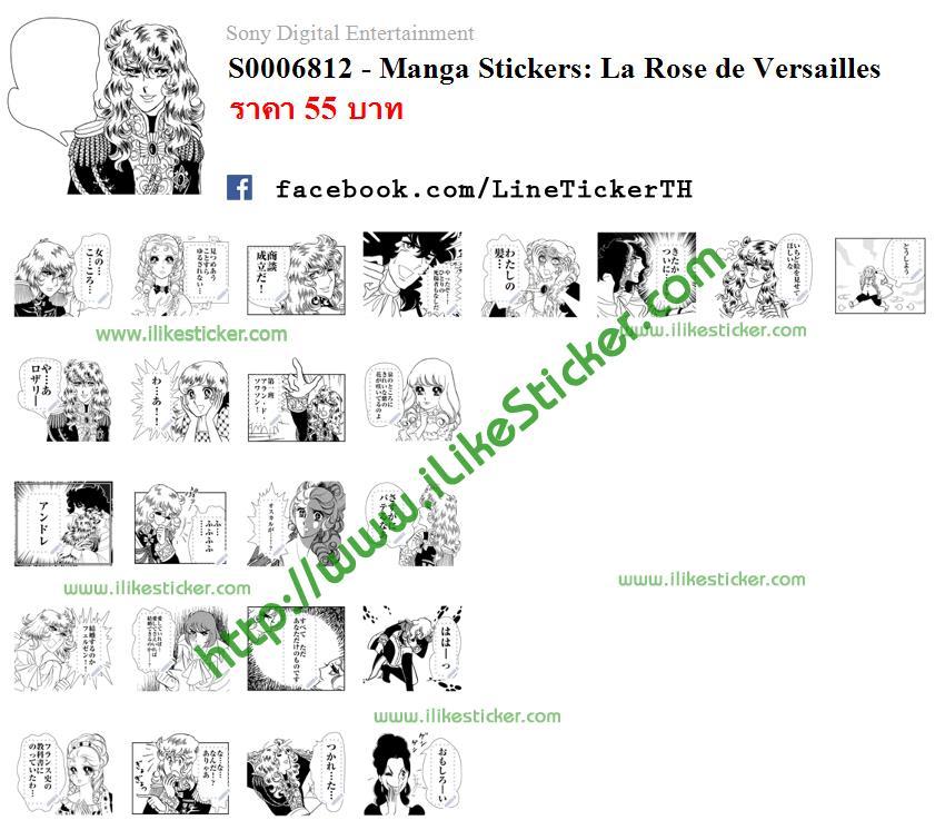 Manga Stickers: La Rose de Versailles