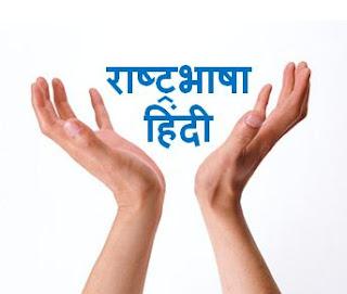 हिंदी मेरे देश की भाषा