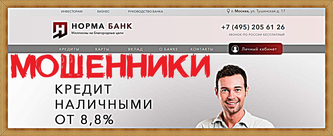 [ЛОХОТРОН] norma-b.ru – Отзывы, развод на деньги! Норма банк