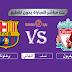 برشلونة وليفربول 01-05-2019 دوري أبطال أوروبا