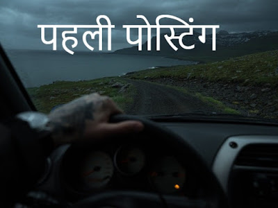 suspense story in Hindi
