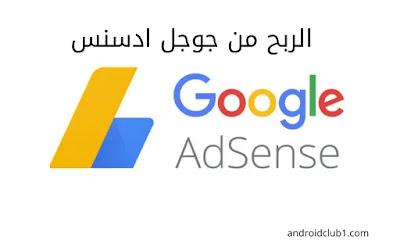 العمل من المنزل مع جوجل