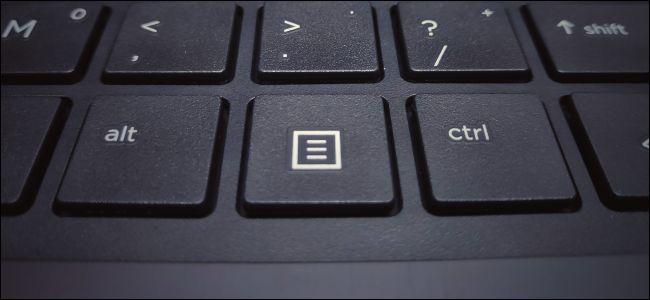 مفتاح قائمة Windows