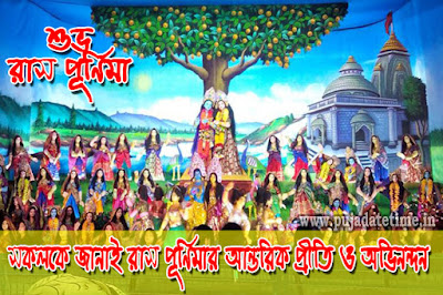 Rash Yatra Wallpaper & Greetings
