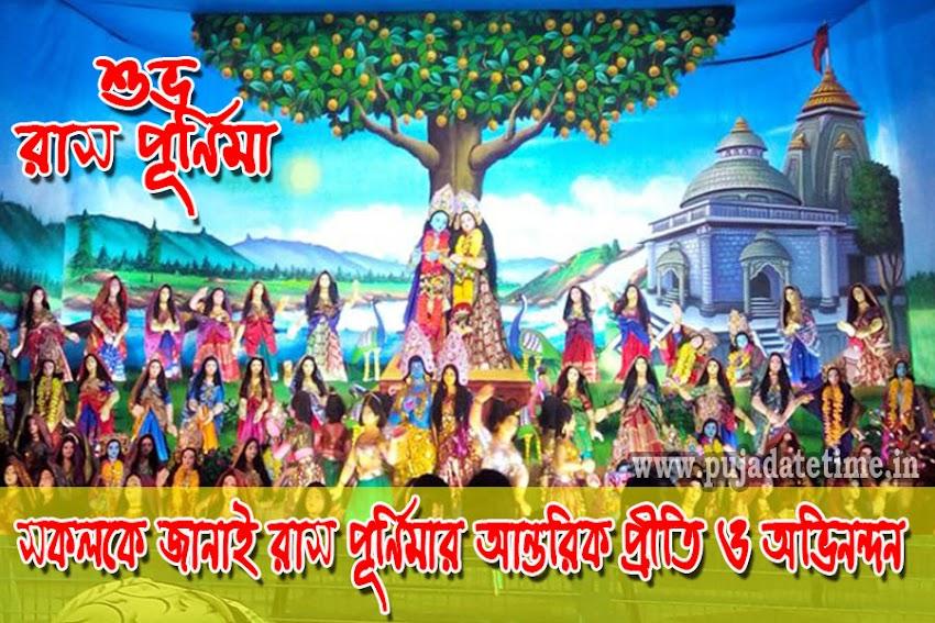 Rash Yatra Whatsapp Status, Rash Purnima SMS -  রাস যাত্রা - रास जात्रा
