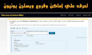 اماكن وعناوين وفروع ويسترن يونيون | Western Union