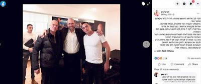 """ג'ורנו (מימין) ואמיר אוחנה, בפייסבוק של ג'ורנו. """"חבר יקר, מהרגע שהכרנו היה לי ברור שקורצת מחומר אחר"""", כתב. צילום מסך מפייסבוק"""