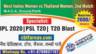 West Indies Women vs Thailand Women ICC Women's T20 World Cup 2nd T20 100% Sure