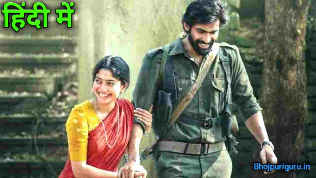 Virata Parvam South Movie 2021 Rana Dagubbati, Sai Pallavi, Release Date Reviews, Budget,